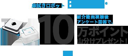 床拭きロボット Braava® 紹介動画視聴後アンケート回答で、10万ポイント山分けプレゼント!