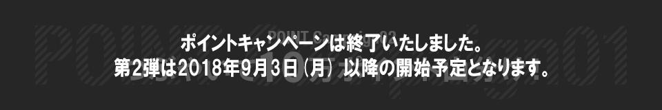 POINT Campaign01 つぶやいて10万ポイント山分け!