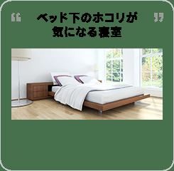 ベッド下のホコリが気になる寝室
