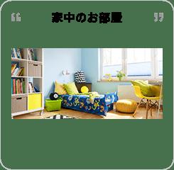 家中のお部屋