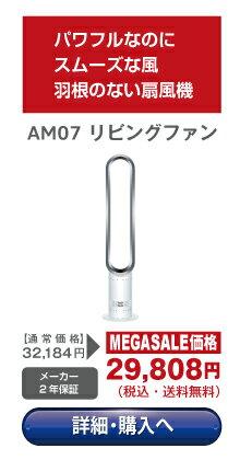 AM07リビングファン(ホワイト/シルバー)