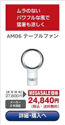 AM06テーブルファン(ブラック/ニッケル)