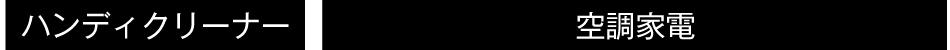 ハンディクリーナー 空調家電