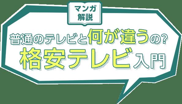 格安テレビ入門