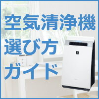 空気清浄機選び方ガイド