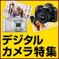 デジタルカメラ特集