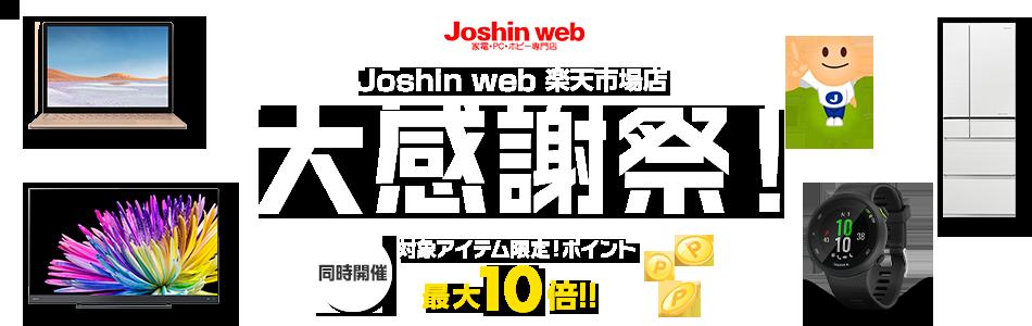 Joshin web 楽天市場店 大感謝祭!