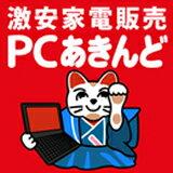 激安家電販売 PCあきんど