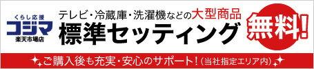 コジマ 楽天市場店 大型商品標準設備無料