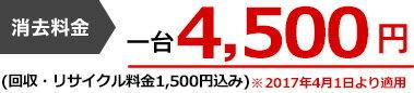 消去料金 一台4,500円(回収・リサイクル料金1,500円込み)