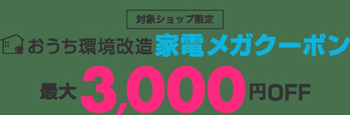 おうち環境改善 家電メガクーポン 最大3,000円OFF