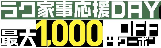 ラク家事応援DAY! 最大1,000円OFF