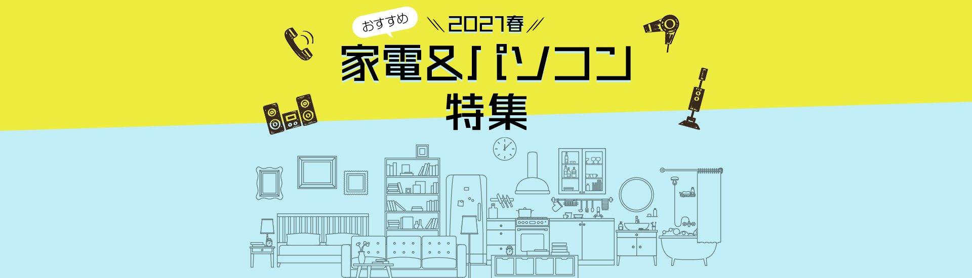 2021春 おすすめ家電&パソコン特集