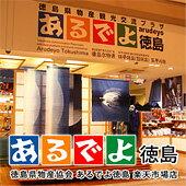 """徳島県物産協会 """"あるでよ徳島"""""""