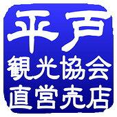 平戸観光協会直営売店