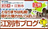 江別市ブログ