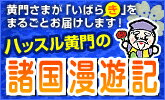 茨城県庁ブログ