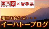 岩手県庁ブログ