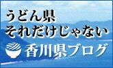 うどん県それだけじゃない香川県ブログ