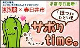 【愛知県】春日井市ブログOPEN