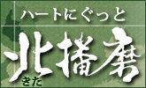 ハートにぐっと北播磨