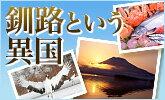 釧路市ブログ