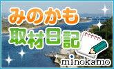 注目!美濃加茂市のブログ