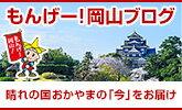 もんげー!岡山ブログ