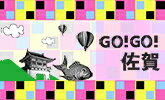 GO!GO!佐賀