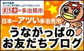 日本一アツい多治見市の情報