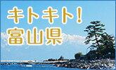 キトキト!富山県