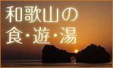 和歌山の食・遊・湯