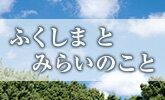 みらい(復興)に向かう福島県の店舗を取材。自慢の逸品も登場!