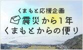 【くまもと応援企画】熊本のショップ店長さんたちの声をご紹介します