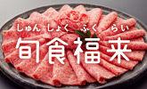旬食福来 ふくしまプライド。体感キャンペーン