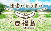 福島のうまいものを発掘!出会いはうまいin福島