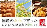 まち楽 国産のお米で育ったおいしいお肉と卵を食卓に!