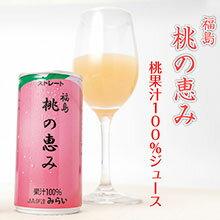 「桃の恵み」桃ジュース