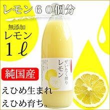 無添加ストレートレモン果汁