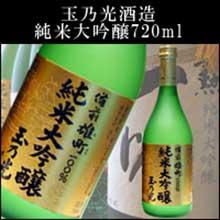 京都の地酒 玉乃光