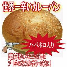 世界一辛いカレーパン