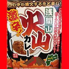 浅間山火山カレー