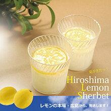夏限定!広島レモンたっぷりの爽やかシャーベット♪