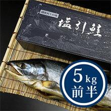新潟県村上名産 塩引鮭