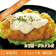 宮崎県産鶏ムネ肉130g×8食入