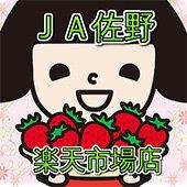 JA佐野楽天市場店