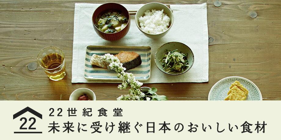 22世紀食堂 未来に受け継ぐ日本のおいしい食材