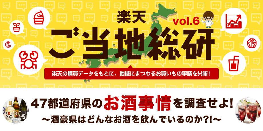 ご当地総研vol.6 47都道府県のお酒事情を調査せよ!