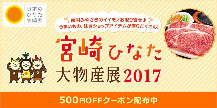 宮崎ひなた大物産展2017 南国宮崎のいいものお取り寄せ♪