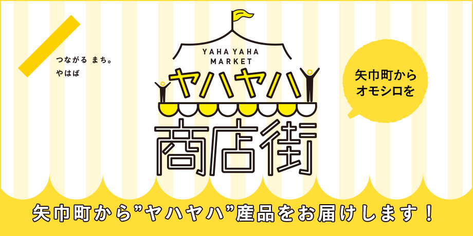 ヤハヤハ商店街 一風変わって面白い!岩手県矢巾町の魅力をたっぷりご紹介